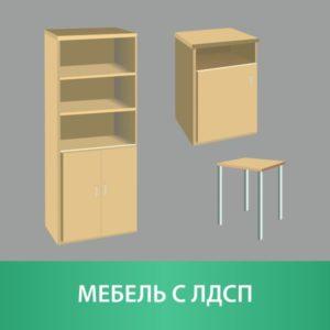Мебель с ЛДСП